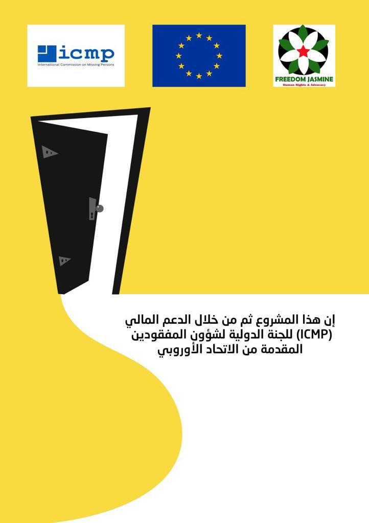 Freedom jasmine story book cover featuring an illustration with a yellow background and a door partially opened